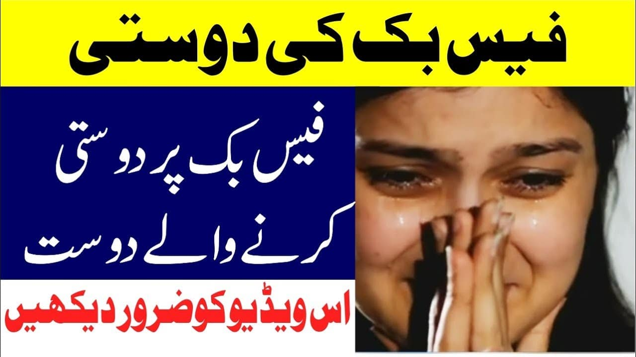 Facebook Friendship News in Urdu
