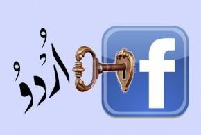 type urdu on facebook