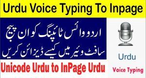 Urdu Voice Typing