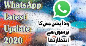 WhatsApp Latest Update 2020