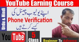 How To Verify YouTube Account